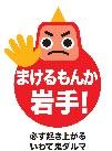 Welove Iwate