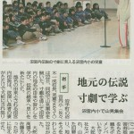 沼宮内小学校 山見集会