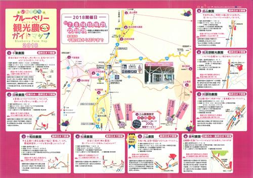 ブルーベリー観光農園ガイドマップ