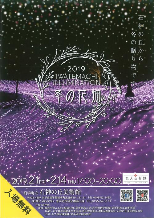 冬の花畑2019